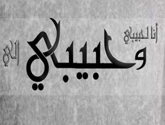 دانلود اهنگ عربی انا لحبیبی از فیروز (زين عمار)