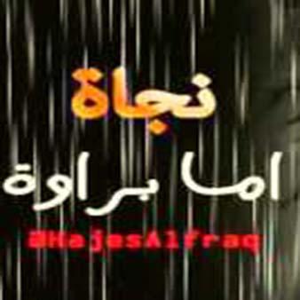دانلود اهنگ عربی اما براوه از نجاه الصغیره (أشرقت أحمد)