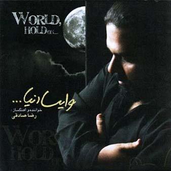 دانلود آهنگ وایسا دنیا من میخوام پیاده شم متن آهنگ وایسا دنیا صادقی