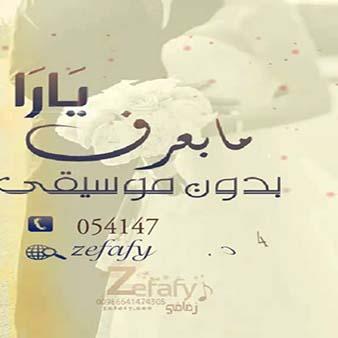 دانلود اهنگ عربی ما بعرف از یارا (سيرينا تنضم)