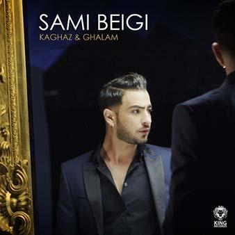 دانلود اهنگ کس نمیدونه این دل دیوونه وقتی میگیره از تو میخونه سامی بیگی