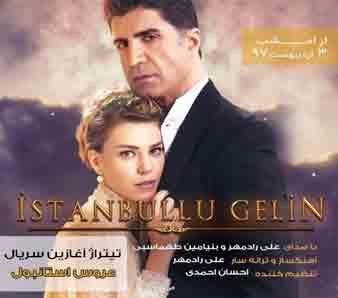 دانلود اهنگ تیتراژ فیلم عروس استانبول (آهنگ سریال istanbullu gelin)