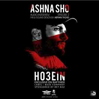 دانلود اهنگ اشنا شو از حصین در قسمت 2 برنامه ashna sho و مصاحبه با Ho3ein