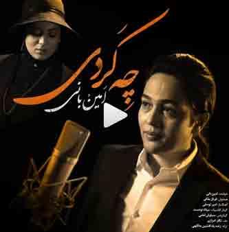 دانلود اهنگ تو با قلب ویرانه ی من چه کردی اجرا شده در قسمت 14 فصل سوم شهرزاد
