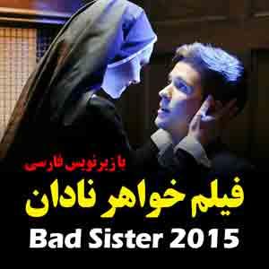 دانلود فیلم سینمایی خواهران نادان bad sister با زیرنویس فارسی