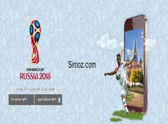 دانلود برنامه جام ٢١ اپلیکیشن برنامه بیست هجده عادل فردوسی پور
