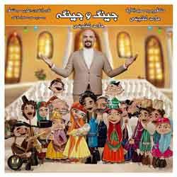 دانلود اهنگ جینگ جینگ ساز میاد با صدای خواننده های معروف ایرانی