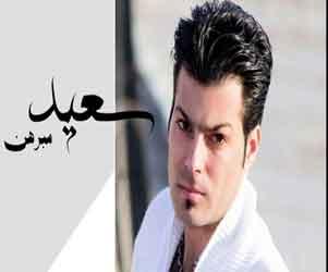 دانلود آهنگ جدید سعید مبرهن به نام وطن از رسانه سی روز موزیک