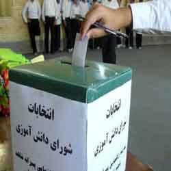 دانلود اهنگ انتخابات شورای دانش آموزی سرود دانش اموزی مدارس