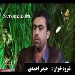 شروه سوزناک حیدر احمدی