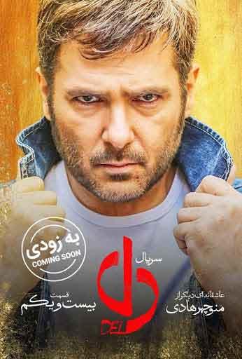 عکس پوستر قسمت 21 بیست و یکم سریال دل