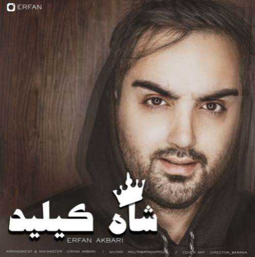 دانلود اهنگ اهای شاه کلید قلبم دور تو بگردم