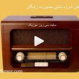 پخش رایگان شروه دشتی از هنرمندان جوان بوشهری