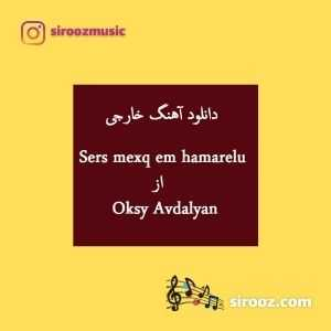 دانلود اهنگ ارمنی sers mexq em hamarelu